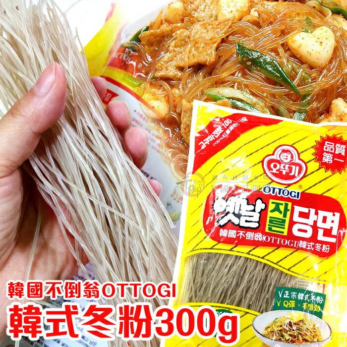 韓國不倒翁OTTOGI韓式冬粉300g 麵 鍋物必備[KR375113]千御國際