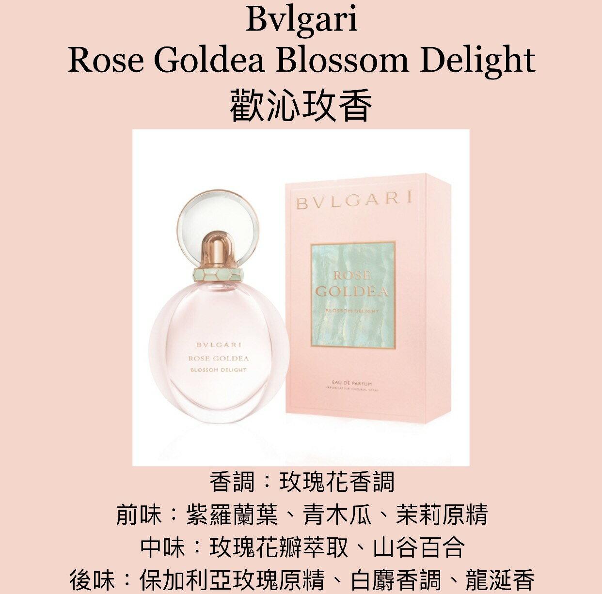 【香舍】Bvlgari Rose Goldea Blossom Delight 寶格麗 歡沁玫香 女性淡香精 50ML/75ML