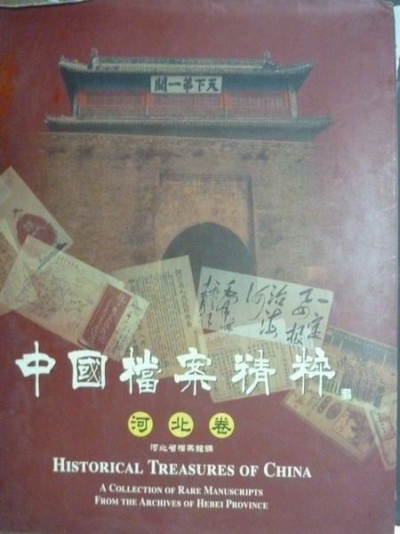 ~書寶 書T4/歷史_PCR~中國檔案精粹:河北卷_河北省檔案館