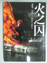 【書寶二手書T9/一般小說_KPL】火光三部曲2:火之囚Vanish_索菲.喬丹