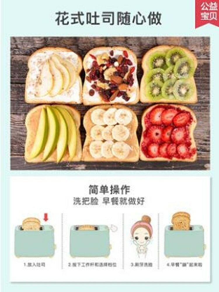 麵包機烤面包機家用早餐吐司機2片迷妳全自動多士爐LX 220v 【限時特惠】