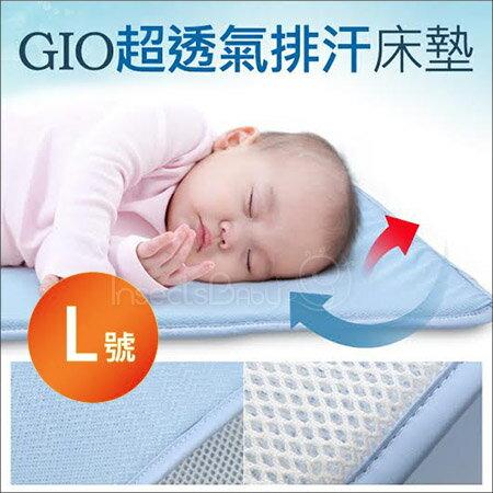 ✿蟲寶寶✿【韓國GIO Pillow】寶寶不怕熱~超透氣排汗 嬰兒床墊 L號 90X120cm 韓國製 多款可選