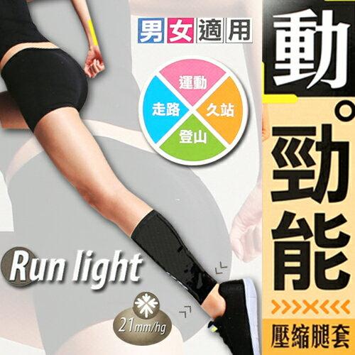 動勁能壓縮腿套21mmhg男女適用台灣製蒂巴蕾