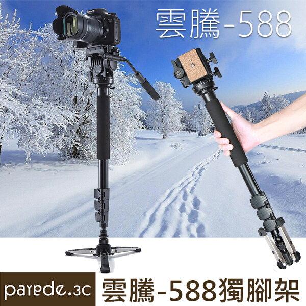 雲騰Yunteng588專業單眼單腳架自拍桿四節版扣快拆板雲台相機腳架單眼單腳架攝影原廠【Parade.3c派瑞德】