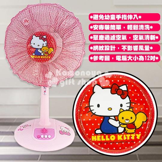 〔小禮堂〕Hello Kitty 風扇防護網《紅.側坐.松鼠》適用13~16吋風扇