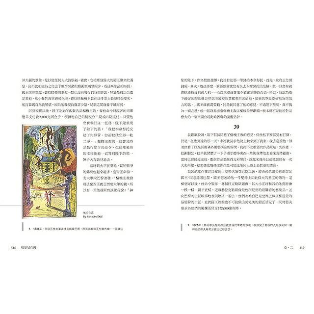 顛覆你對文藝復興時期的想像,Hen鬧的吹牛大師:切里尼自傳 9