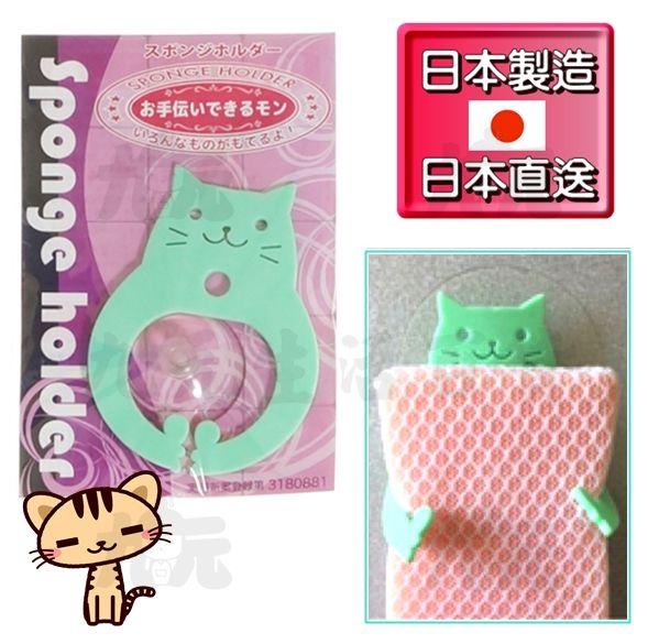 【九元生活百貨】日本製貓咪海綿吸盤座菜瓜布收納架日本直送