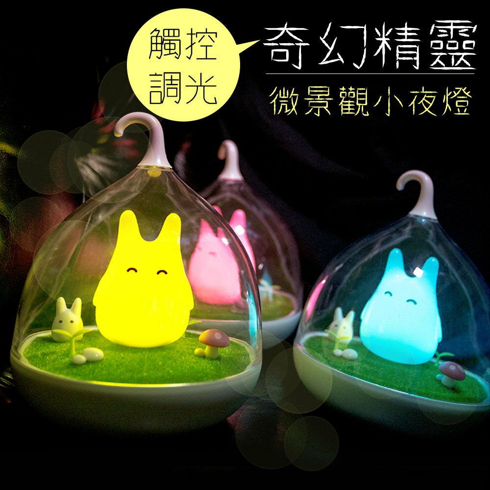 LED 小夜燈 奇幻 精靈燈【E1-008】原廠正品 觸控 節能 檯燈 手提燈 非小鳥燈 - 限時優惠好康折扣