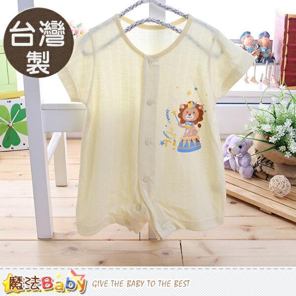 嬰兒服 台灣製寶寶純棉短袖兔裝 連身衣 魔法Baby~k50138