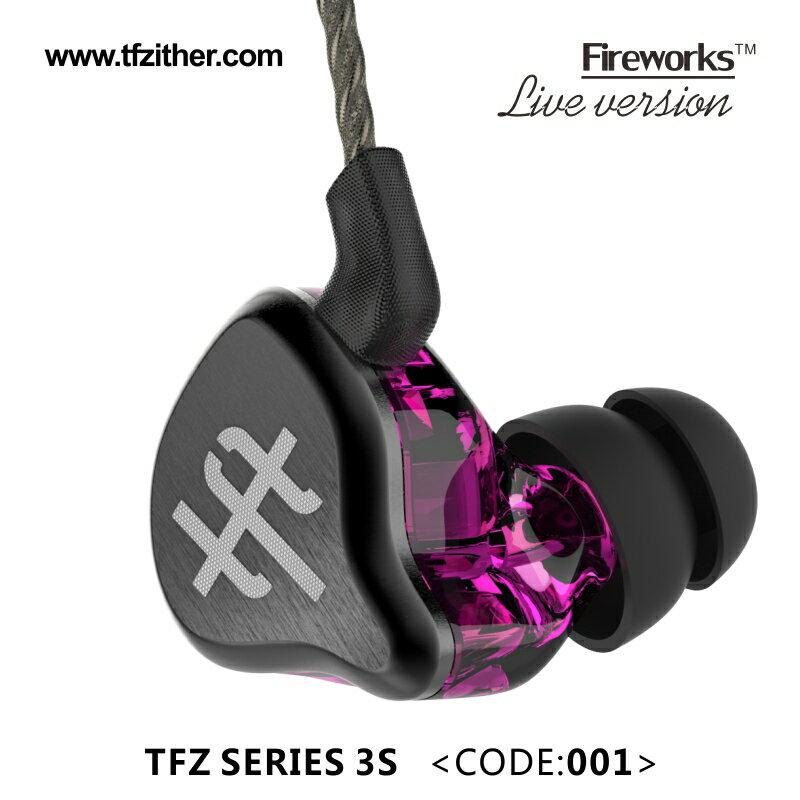 志達電子 SERIES3S 紫黑升級版 TFZ SERIES 3S 雙動圈 入耳監聽 耳道式耳機 E10 VSD3S ATH-IM50 可參考