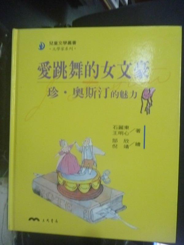 【書寶二手書T3/兒童文學_YDQ】愛跳舞的女文豪:珍.奧斯汀的魅力_石麗東