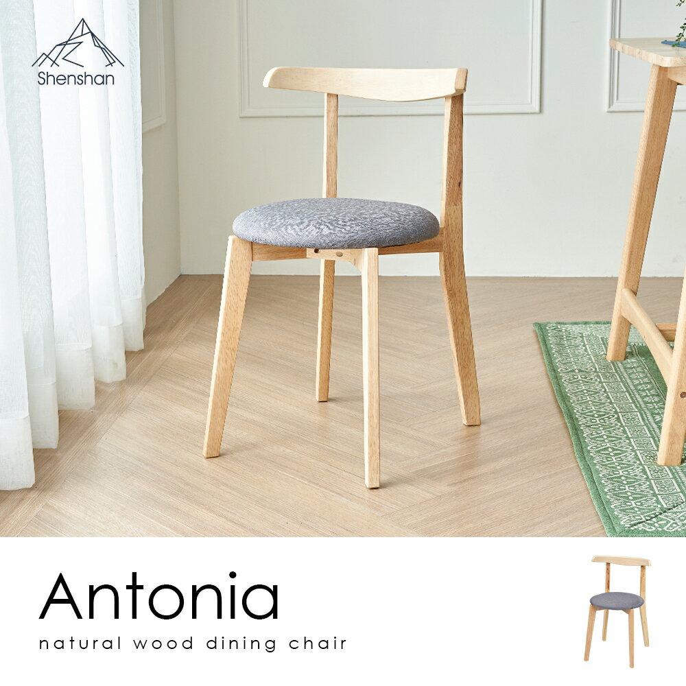 【馬來西亞Shenshan】Antonia安東妮雅簡約質感原木灰布餐椅 / H&D東稻家居 / 好窩生活節 0