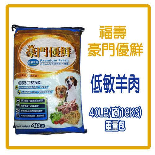 【力奇】福壽 豪門優鮮-低敏羊肉-犬用飼料-40LB/磅(約18kg)重量包-790元【免運】(A141B01)