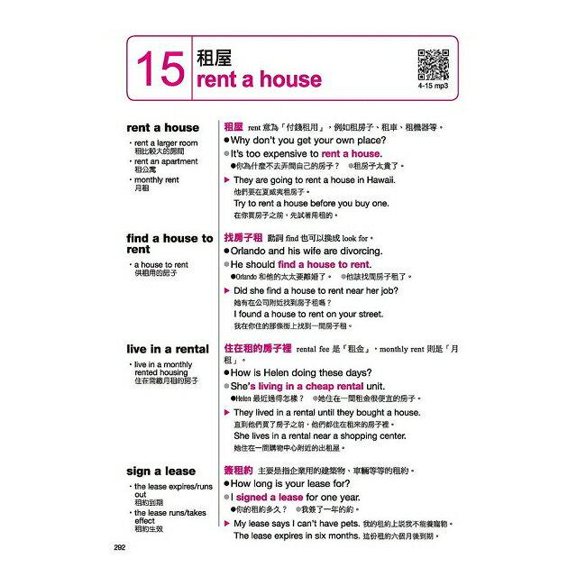 專賣在美國的華人英文萬用短句5000【QR碼行動學習版】:即學即用的簡單英文表達(附6小時MP3) 9
