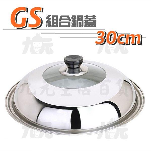 九元生活百貨:【九元生活百貨】GS組合鍋蓋30cm料理鍋蓋