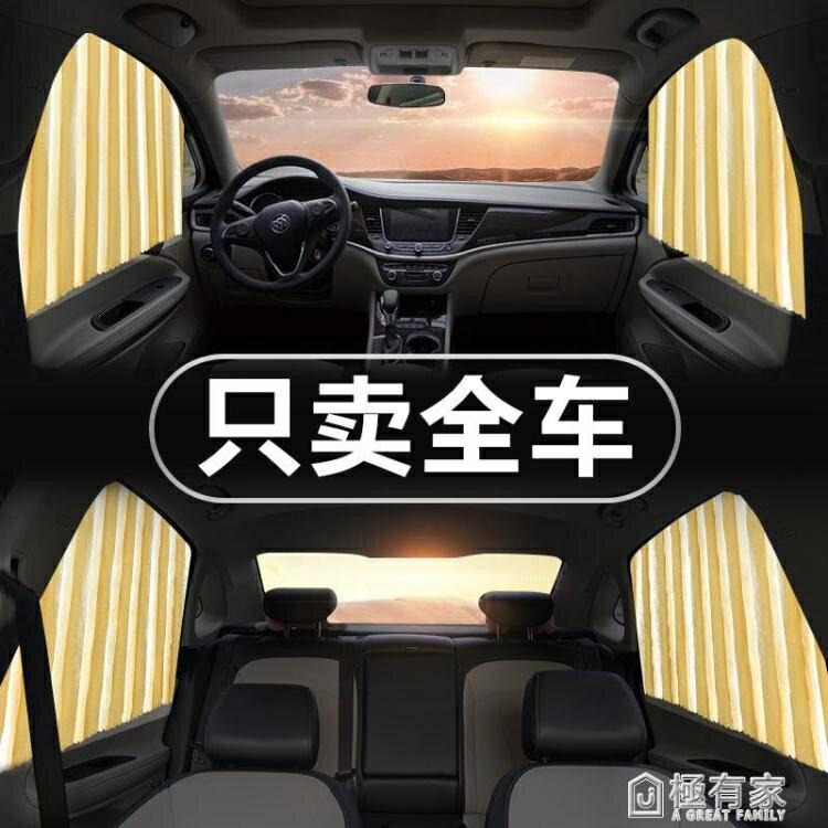 汽車遮陽簾車窗磁吸式軌道窗簾私密車用車載磁性防曬磁鐵車內遮光