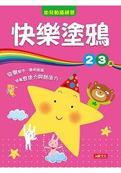 快樂塗鴉2~3歲-幼兒動腦練習