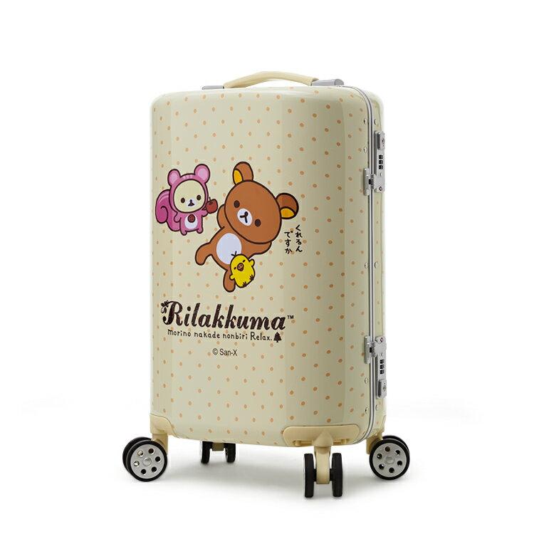 Rilakkuma 拉拉熊行李箱 甜享採果趣 20吋 超質感鋁框