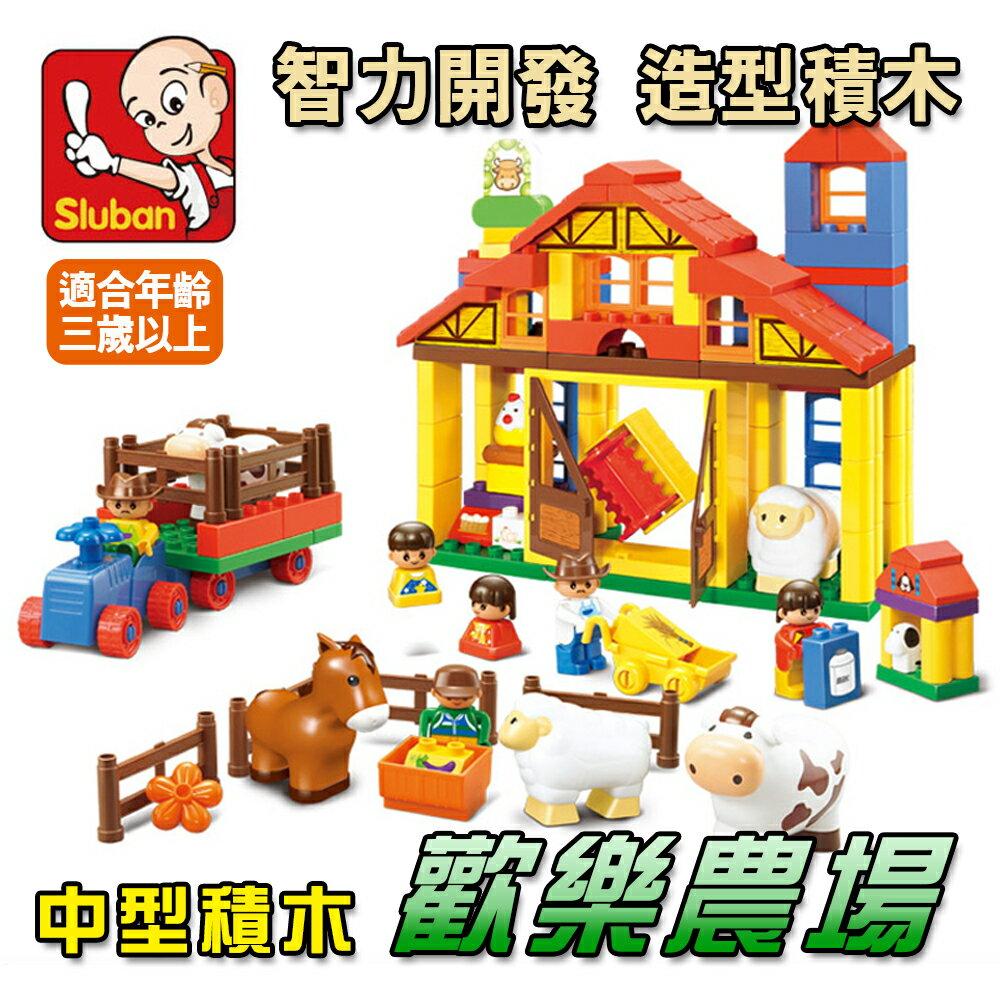 【信天翁】造型積木-歡樂農場(盒裝)(BB-SLB6020)