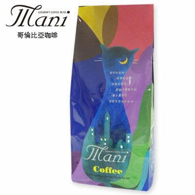 瑪尼Mani 有 機哥倫比亞咖啡(一磅) 450g