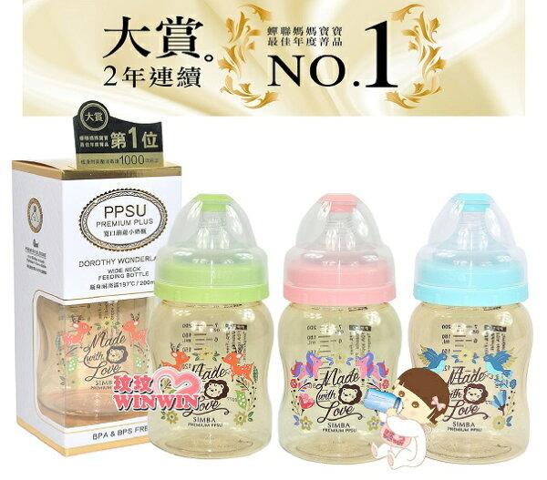 小獅王辛巴S.61860-1-4桃樂絲PPSU寬口葫蘆小奶瓶200ML~附母乳記憶超柔防脹氣奶嘴,新品上市