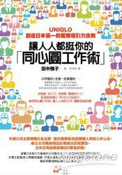 讓人人都挺你的「同心圓工作術」:UNIQLO創造日本第一的團隊吸引力法則