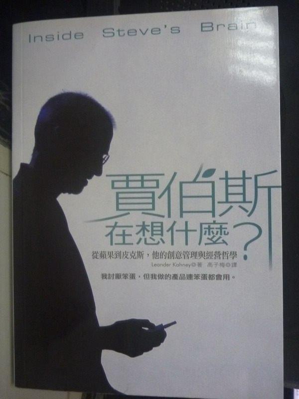 【書寶二手書T8/財經企管_IEZ】賈伯斯在想什麼?從蘋果到皮克斯,他的創意_ 利安德