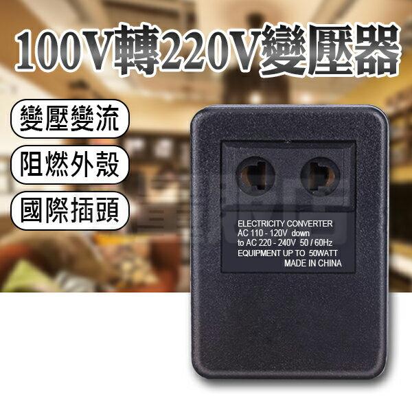 110V轉220V 變壓器 插座型變壓器 50W 轉換 變壓 低電壓轉換高電壓(19-014)