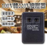 《DA量販店》樂天最低價 插座型 50w 110V轉220V 變壓器 轉換 變壓 低電壓轉換高電壓(19-014) 0