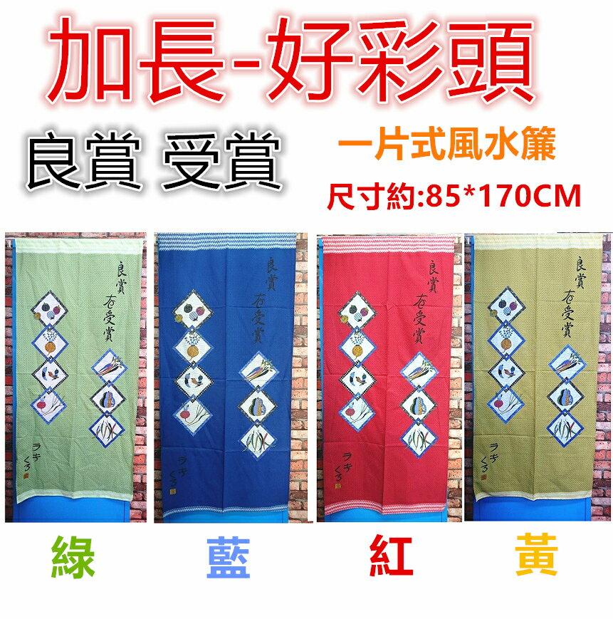 共4色日式好彩頭布加長門簾,尺寸約85*175公分,一片式無開門簾壁簾掛簾裝飾簾,不附桿需另購。