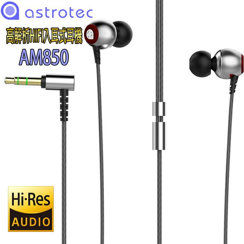 <br/><br/>  志達電子 AM850 Astrotec 阿思翠 耳道式耳機 三頻均衡 解析度佳 Hi-Res 認證<br/><br/>