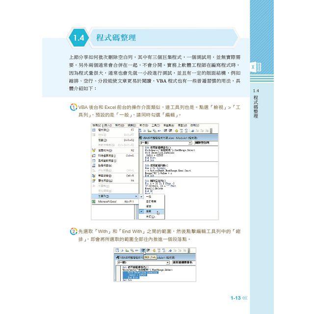 【預購】會計人的Excel VBA小教室 1