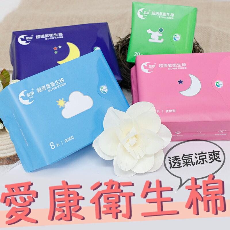愛康超透氣衛生棉 日用|夜用|加長|護墊 涼感 抑菌 透氣(1包入) 4款可選【AF273】