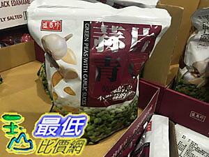 [104 限時限量促銷] C106657 COSCO 盛香珍 蒜片青豆 20公克 *38入共760公克