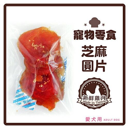 【力奇】(裸包) 寵物零食-芝麻圓片 80g -90元>可超取(D001F66-S)