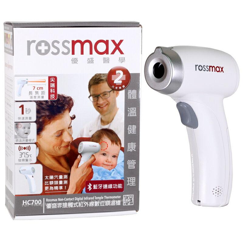 【醫康生活家】 Rossmax優盛紅外線額溫槍HC700 - 防疫必備用品