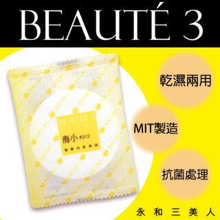 【永和三美人】專業化妝用海棉(小)
