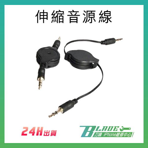 伸縮AUX音源線 3.5mm音源線 車載AUX音源輸出 音源轉接線 音響音源線 公對公插頭 喇叭 耳機 收音機【刀鋒】