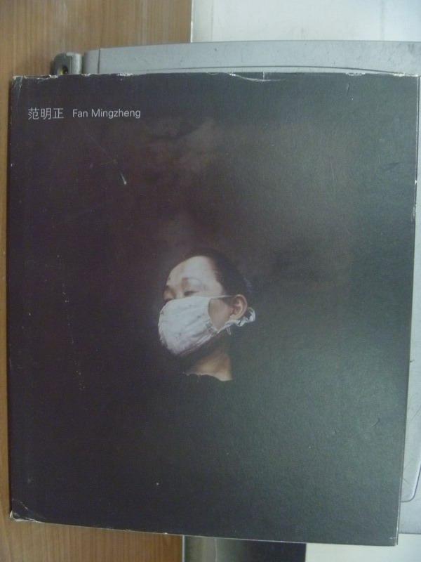 ~書寶 書T6/藝術_PMC~Fan Mingzheng范明正_2011年_ 860