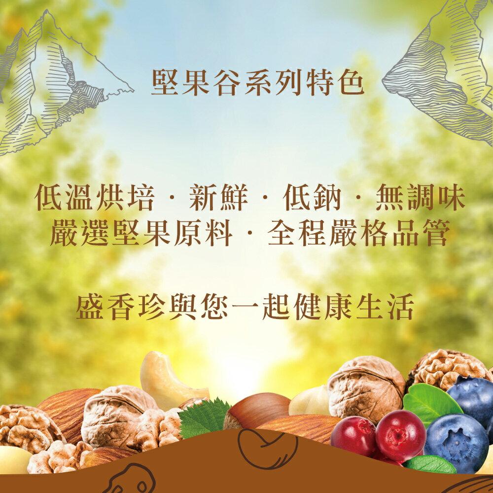 (兩包$699)盛香珍 l 堅果谷量販包550g(無調味綜合果 / 莓好綜合果 / 開心果) 5