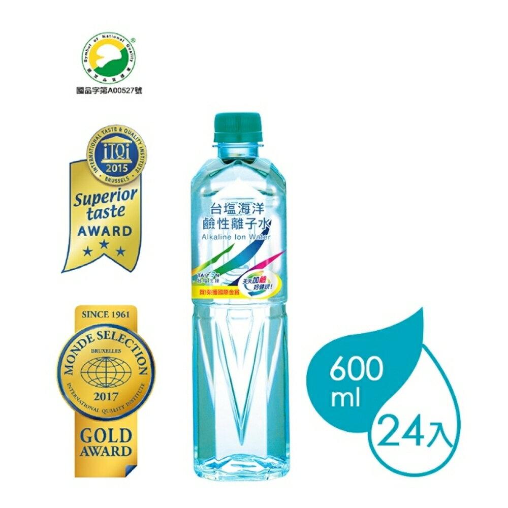 台塩(台鹽)海洋鹼性離子水(600mlx24瓶) 箱購│9481生活品牌館【雙11購物節】