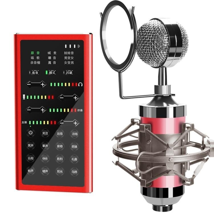 麥克風 設備全套抖音快手專業級戶外主播喊麥臺式電腦通用全民神器k歌