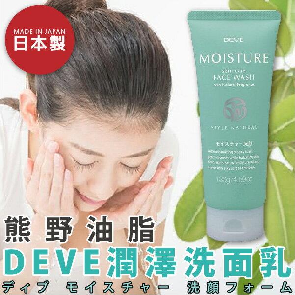 日本品牌【熊野油脂】DEVE潤澤洗面乳 130g