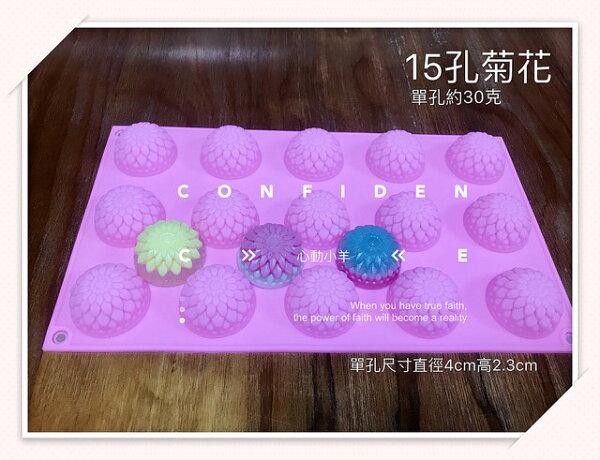 心動小羊^^15孔花卉菊花15連模矽膠皂模手工皂模具6孔6連蛋糕、麵包、慕思、果凍、調理食品、巧克力