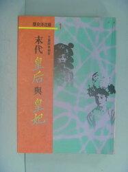 【書寶二手書T6/歷史_IEI】末代皇后與皇妃_王慶祥