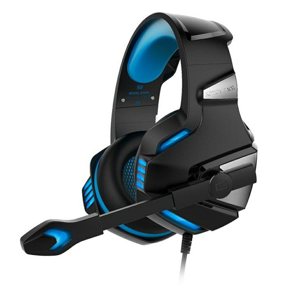 因卓 G7500電腦游戲耳機頭戴式話筒電競絕地求生吃雞耳麥單孔帶麥  露露日記