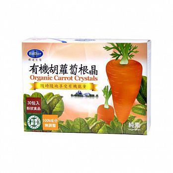 標達生醫~有機胡蘿蔔根晶30包入/盒(純素) (買1送1)~特惠中~