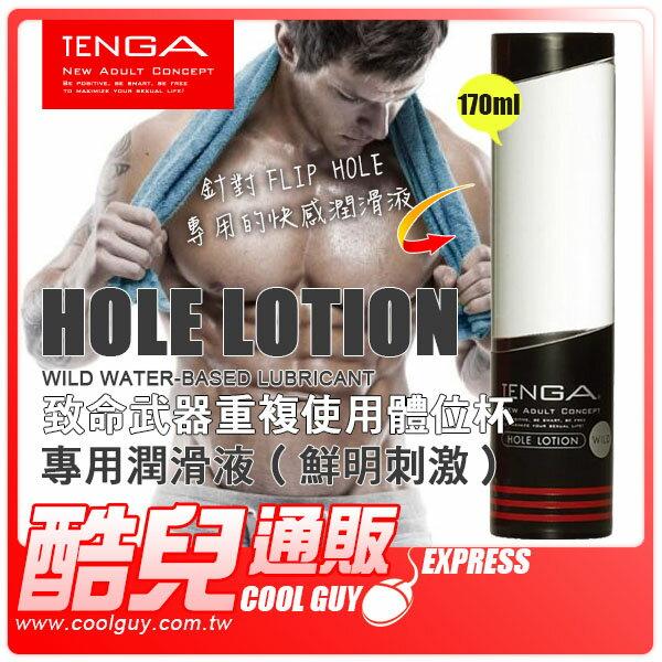 【WILD 鮮明刺激】日本 TENGA 致命武器重複使用體位杯專用潤滑液 HOLE LOTION 也可性愛使用 享受高品質的性愛生活很簡單