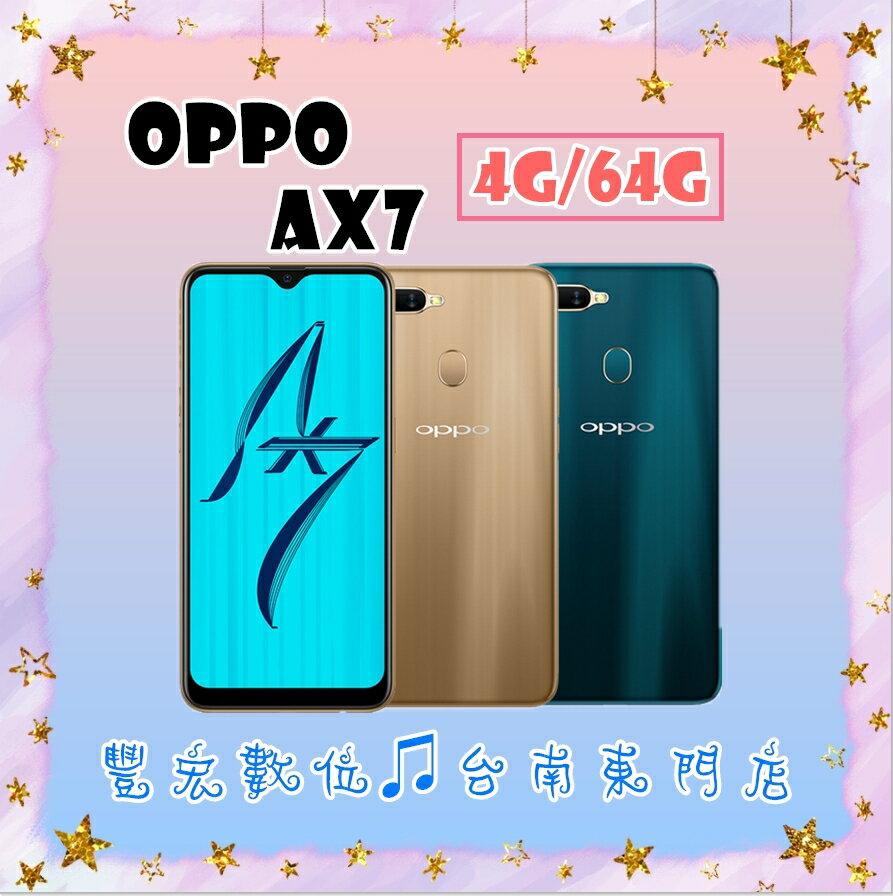 AX7 OPPO (4G/64G) 6.2吋 全新未拆 原廠公司貨 原廠保固一年 絕非整新機 【雄華國際】