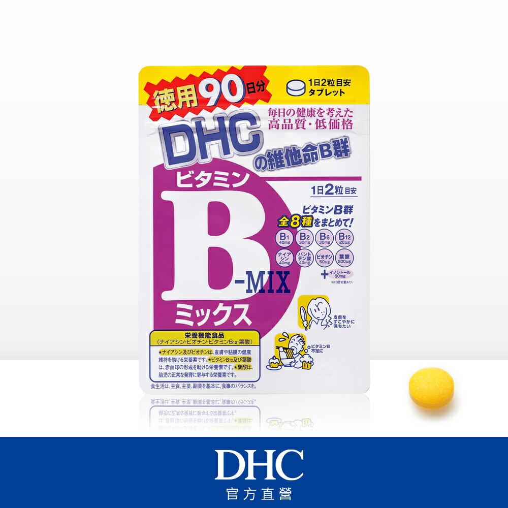DHC 維他命B群 (90日份)(180粒) -日本必買